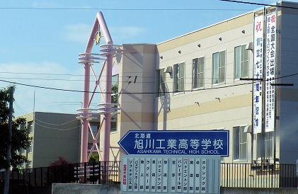 0801_旭川工業高校.jpg