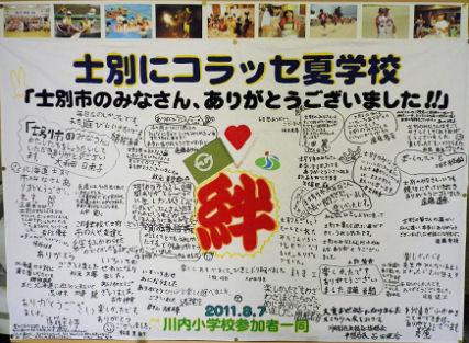0817_こらっせ夏学校.jpg