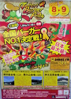 0927_全国バーガー決定戦.jpg