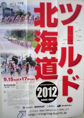 0816_ツールド北海道.jpg