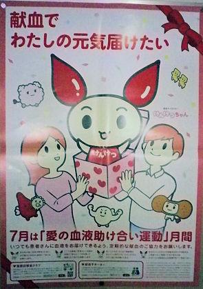 0701_献血月間.jpg