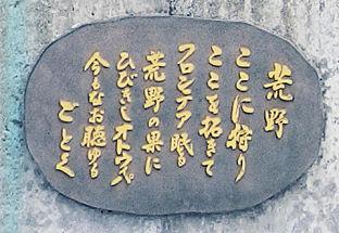 0724_荒野の像碑文.jpg
