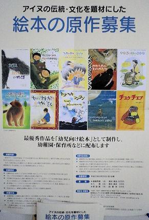 0724_アイヌ絵本原作.jpg