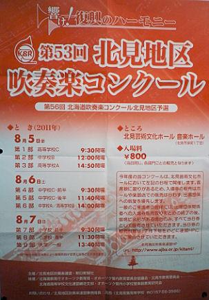 0724_吹奏楽コンクール.jpg