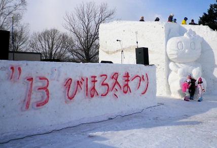 0203_びほろ冬まつり.jpg