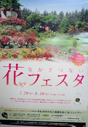 0724_中札内花フェスタ.jpg