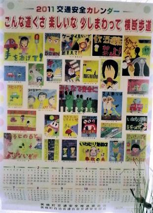 2011交通安全カレンダー.jpg