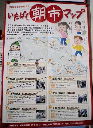 0217_いたばし朝市マップ.jpg