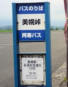 0803_美幌峠線.jpg