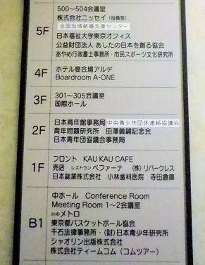 0218_日本青年館一覧.jpg