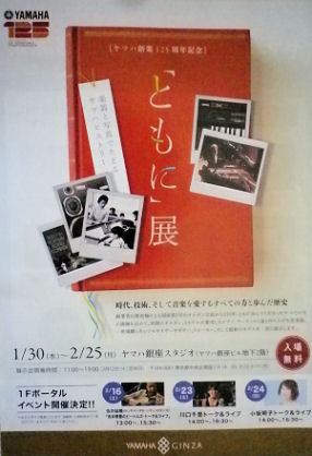 0223_YAMAHAともに展.jpg