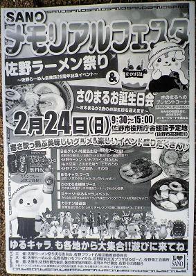 0217_佐野ラーメン祭り.jpg