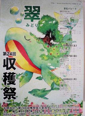0914_東京農大まつり.jpg