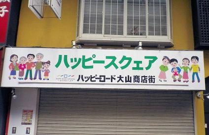 017_ハッピーロード大山.jpg