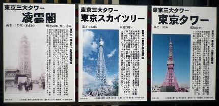 0218_東京三大タワー.jpg