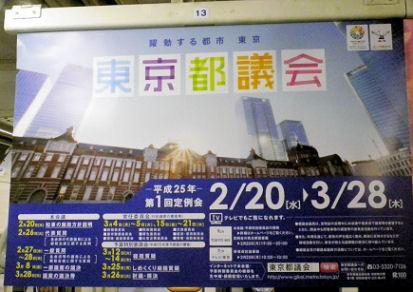 0220_東京都議会.jpg