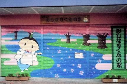 0217_おしなりくんの家.jpg