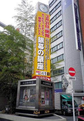 0219_銀座シネパドス.jpg