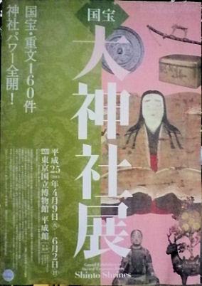 0218_大神社展.jpg