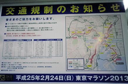 0219_交通規制.jpg