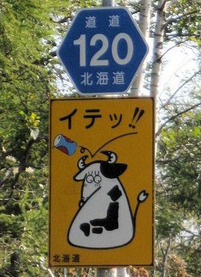 1011_イテッ!!うし.jpg
