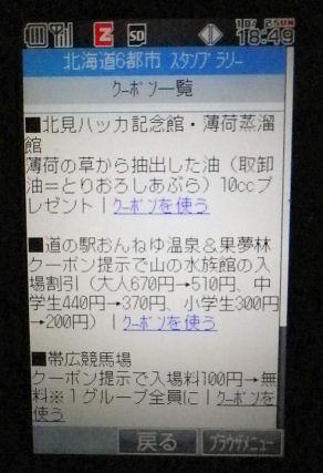 0930_スタンプクーポンまとめ.jpg