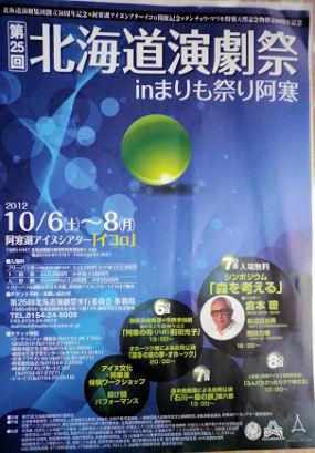0727_北海道演劇祭.jpg