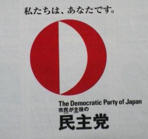 0712_民主党マーク.jpg