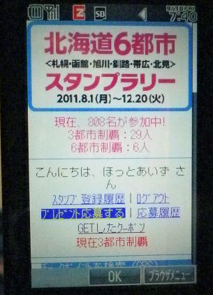 0930_スタンプラリーまとめ.jpg