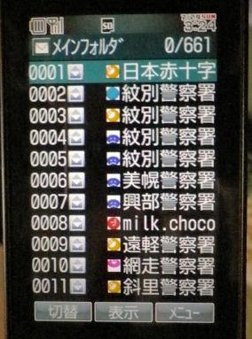 0729_携帯画面.jpg