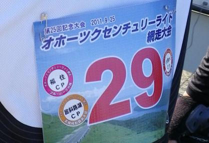 0925_サイクリングゼッケン.jpg