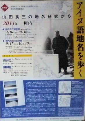 0925_アイヌ語地名を歩く.jpg