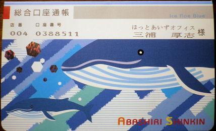 0502_網走信金.jpg