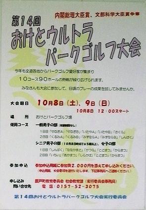 0920_おけとウルトラパーク.jpg