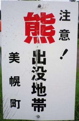 熊出没中!.jpg