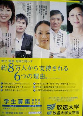 0314_放送大学.jpg