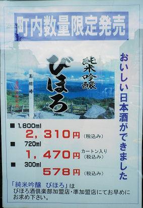 0704_純米吟醸びほろ.jpg