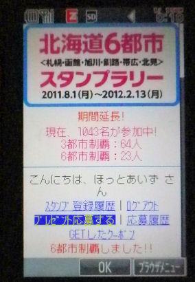 0101_スタンプラリー.jpg