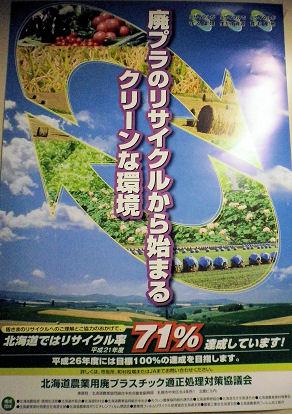 0826_農業用廃プラスティック.jpg