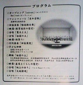 0819_プログラム1.jpg