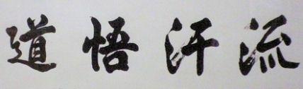 111123_永平寺の流汗悟道.jpg