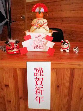 0101_謹賀新年.jpg