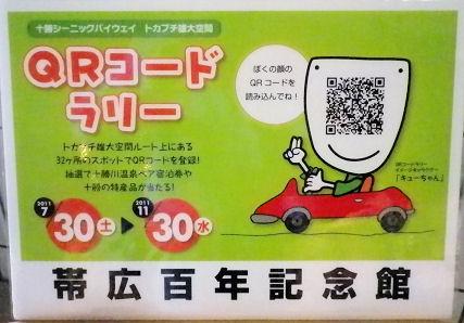 0929_十勝QRコードラリー.jpg
