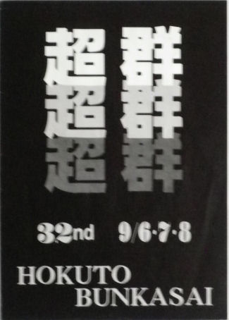 0712_超群_HOKUTO.jpg