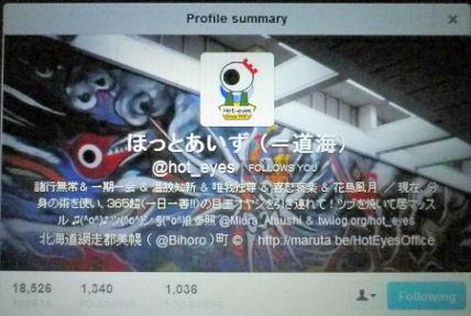 0117_Twitter.jpg