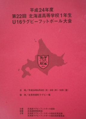 0809_北海道ラグビーU16大会.jpg