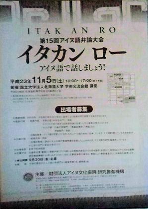 0925_アイヌ語弁論大会.jpg