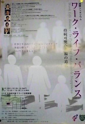 0922_ワークライフバランス.jpg
