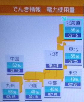 0910_でんき情報.jpg