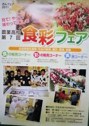 0922_食彩フェア.jpg
